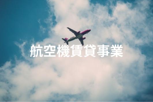 航空機賃貸事業